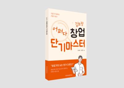 [책 제작] 김소장의 어쩌다 창업 단기마스터