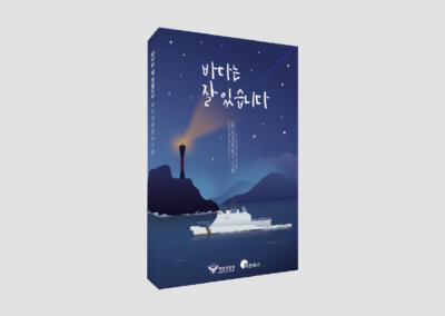 [책 제작] 해양경찰청 2019 수기집 '바다는 잘 있습니다'