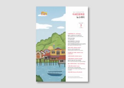[뉴스레터 제작] 아세안문화원 뉴스레터 2020년 3월호