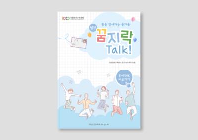 [웹진 제작]인천진로교육센터 뉴스레터 3월호 '꿈지락 Talk'