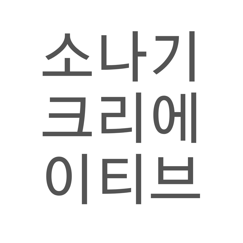 소나기크리에이티브